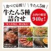 【楽天】牛タン940g→3千円❗人気ロールケーキや餃子半額の画像
