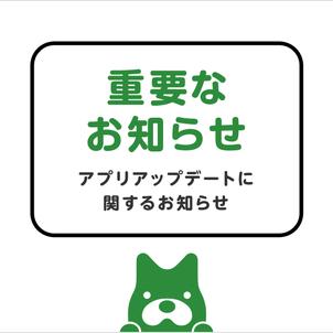 【Amebaアプリをご利用のお客様へ】アプリアップデートに関するお知らせの画像