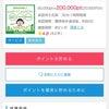 今日まで!2万円のお小遣い!Σ( ˙꒳˙  )光熱費節約したくて。。の画像