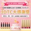 JDTC.JP オープン1周年イベント!の画像