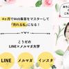 LINE×メルマガ大学1期生募集開始!の画像