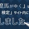 「日本の資格・検定」スタッフブログ「遼馬がゆく」はお引越ししました!の画像
