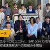【リリース】社会データ解析とデザイン思考を活用した地域課題解決への取組みを開始 SAP×福井大学の画像