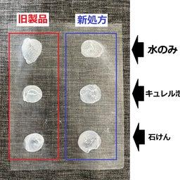 画像 【キュレル 日焼け止め】がリニューアルしたので成分・使用感・落ちやすさなどを検証してみた結果 の記事より 29つ目