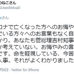 画像 池江選手への意図的な批判ツイートの8割以上はリベラル反日左翼! の記事より 3つ目