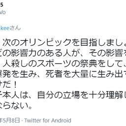 画像 池江選手への意図的な批判ツイートの8割以上はリベラル反日左翼! の記事より 5つ目