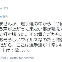 画像 池江選手への意図的な批判ツイートの8割以上はリベラル反日左翼! の記事より 2つ目
