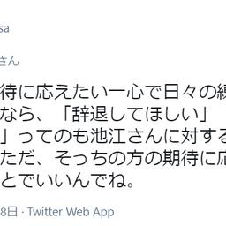 画像 池江選手への意図的な批判ツイートの8割以上はリベラル反日左翼! の記事より 4つ目