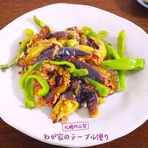 夫が喜ぶ「ピリ辛ナス料理」の画像