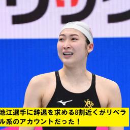 画像 池江選手への意図的な批判ツイートの8割以上はリベラル反日左翼! の記事より 1つ目