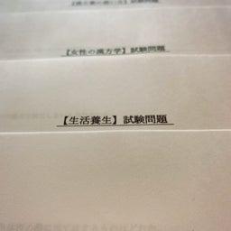画像 養生学び中!いよいよ試験期間に入りました。 の記事より 2つ目