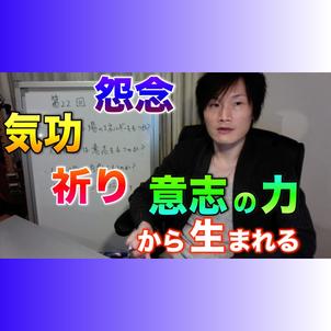 22_02 気功・祈り・怨念のメカニズム【人の意志が生む力】の画像