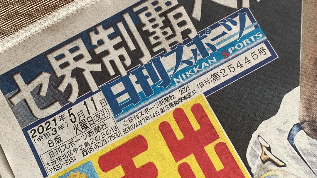 スポーツ 日刊 大阪吉村府知事「もうかって仕方がないところも」 営業飲食店に厳正対処