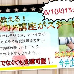 ★5月2週目★6/1 写真特別講座開催!の画像