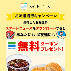 追記【急ぎ】コロッケorコーヒー無料!の画像