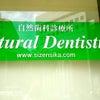 昨日は自然歯科開業10周年でしたの画像