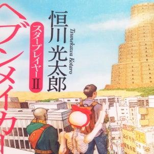 ヘブンメイカー / 恒川光太郎の画像