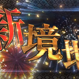 画像 【限定情報あり!】新ハナビ/PV&解説動画公開! の記事より 4つ目