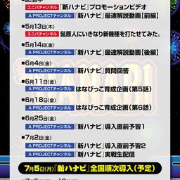 画像 【限定情報あり!】新ハナビ/PV&解説動画公開! の記事より 9つ目