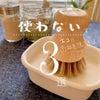合成洗剤を使わない:エコ&節約&お肌にやさしく食器を洗う方法3つの画像