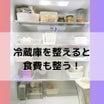 「食品ロス」が減り家計費が浮く!「冷蔵庫の整理動画講座」リリース!