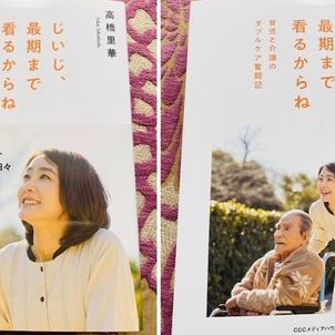◆高橋里華さん「じいじ、最期まで看るからね」次はぜひレシピ本も出していただきたいです!の画像