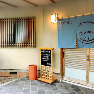 130°の癒し【たまゆら】さんで落ちた!@仙台・榴ヶ岡の画像