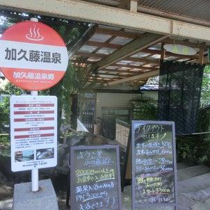 九州温泉道 加久藤温泉の画像