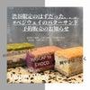 【限定バターサンド予約販売のお知らせ】の画像
