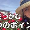 相手の心をつかむ7つのポイント/吉原亜美の画像