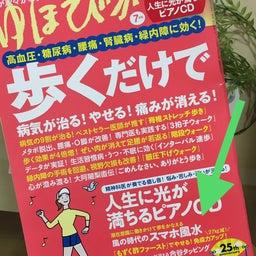 画像 5月15日発売 『ゆほびか』7月号に、「風の時代のスマホ風水」11ページ特集! の記事より 1つ目