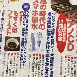 画像 5月15日発売 『ゆほびか』7月号に、「風の時代のスマホ風水」11ページ特集! の記事より 2つ目