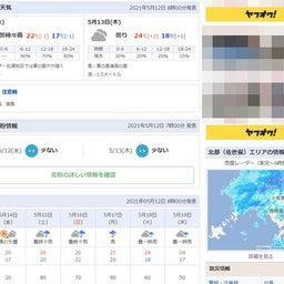 画像 九州北部も梅雨入りだろ!? の記事より 2つ目