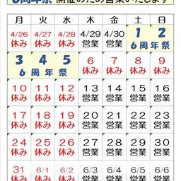 画像 『明日13日(木)より営業いたします♬』〜Tea Room Maman〜 の記事より 2つ目
