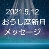 おうし座新月のメッセージ 「○○を変えて運気を上げよう!」の画像