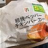 コンビニのハンバーガーが意外と美味しい。の画像