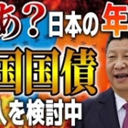画像 ★年金積立金管理運用独立行政法人(GPIF)が2021年10月から中国国債を購入か? の記事より 1つ目
