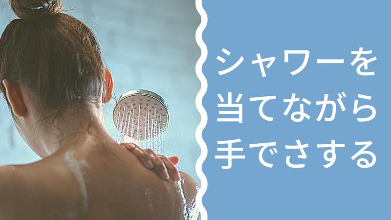 シャワーを当てながら背中を手でさする