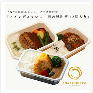 【急ぎ!再販】即完売の人気機内食!の画像