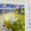 昔話は聖書(沖縄の昔話「パルマッツーの由来」より)の画像