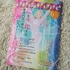 anemone 6月号見てね!の画像