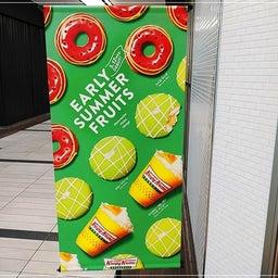 画像 スイカとメロンの限定ドーナツ☆クリスピー・クリーム・ドーナツの初夏はフルーツ祭り♪ の記事より 2つ目