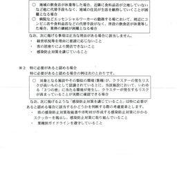 画像 神奈川県知事殿 弁明書 の記事より 2つ目