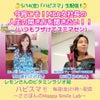 【5/14(金)ハピスマ生配信!!】名物 MBA女社長 登場☆の画像
