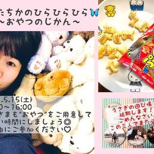 """5/15(土)""""みぞたちかのひらひらひら""""おやつのじかん""""の画像"""
