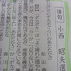 愛媛新聞文芸欄に!!の画像