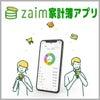 家計簿アプリをZaimにしようか?の画像