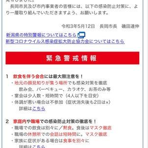 長岡市に特別警報が発令されました。の画像