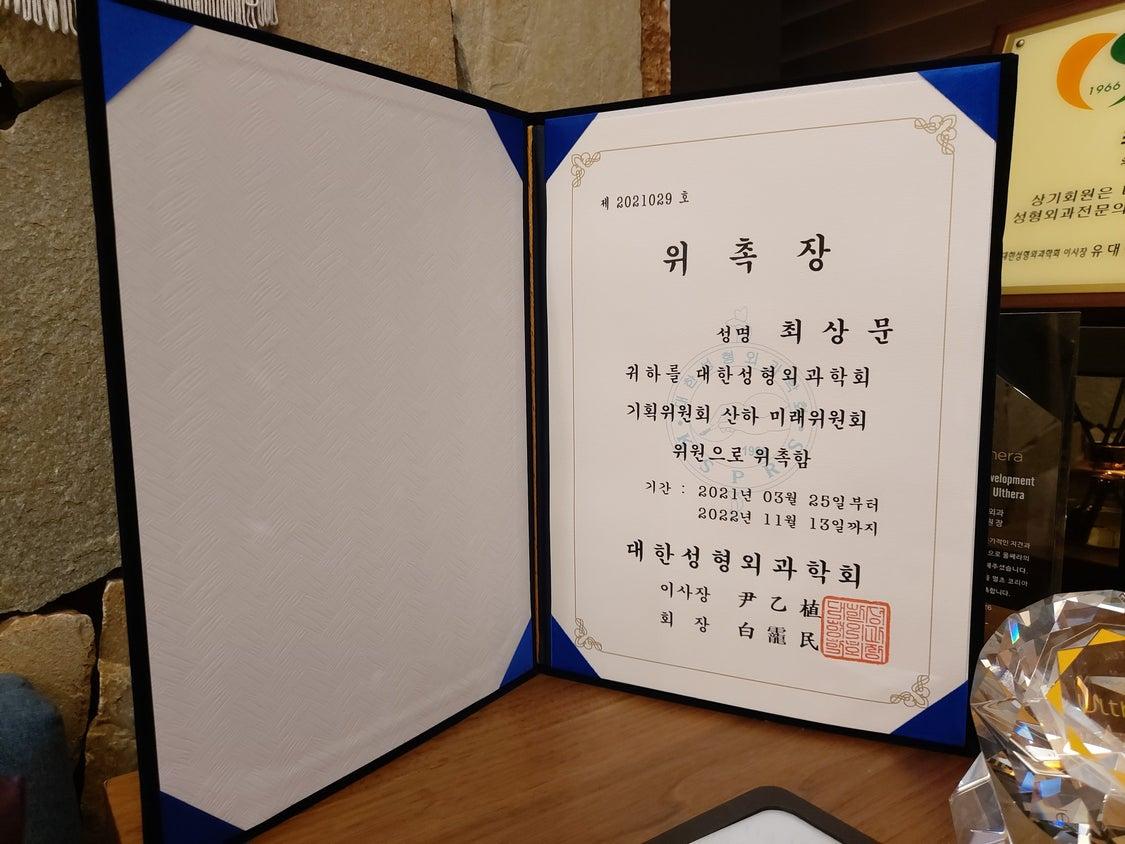 2021年度大韓整形外科学会  未来委員会委員委嘱のお知らせの記事より
