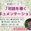 対話を導くドキュメンテーション (講師:中村章啓 さん)の画像